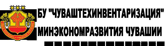 """БУ """"Чуваштехинвентаризация"""" (г.Чебоксары)"""