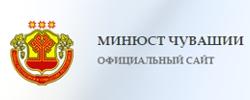 Сайт Минюста Чувашии